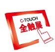 C-touch
