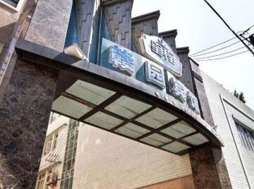 Gan_Yuan_Hotel_Hotel